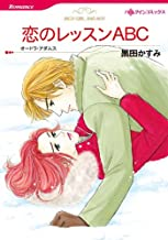 恋のレッスンABC (ハーレクインコミックス)