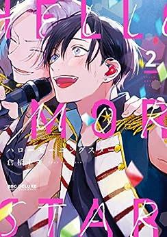 [倉橋トモ]のハローモーニングスター 2【電子限定かきおろし付】 (ビーボーイコミックスDX)