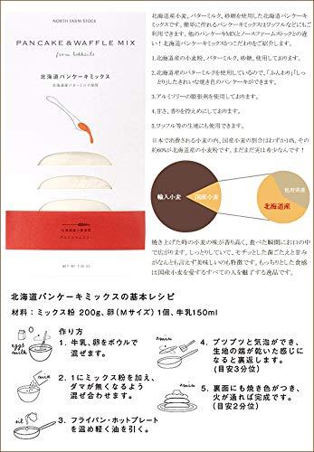 NORTHFARMSTOCK北海道パンケーキミックス(1箱200g)ノースファームストック