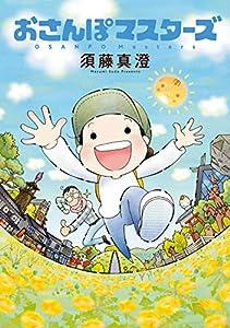 おさんぽマスターズ (ビームコミックス)