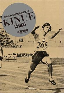 KINUEは走る—忘れられた孤独のメダリスト