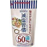 大正製薬 リビタ (Livita) 減塩習慣 400g 塩分(ナトリウム分)50%カット