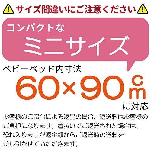 タックコーポレーション『undoudou日本製ミニサイズベビー布団9点セット』