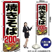 焼きそば200円 のぼり SNB-591(受注生産)