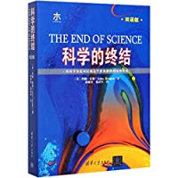 科学的终结(双语版)