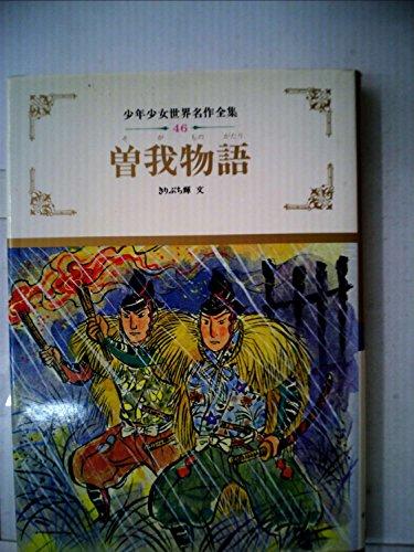 曽我物語 (1983年) (少年少女世界名作全集〈46〉)の詳細を見る