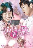 カノジョは嘘を愛しすぎてる DVD-BOX1[DVD]