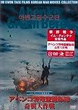 アベンコ特殊空挺部隊 奇襲大作戦 [DVD]