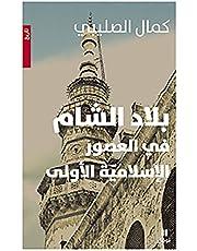 بلاد الشام - Bilad a-sham fi l' usur al-islamiah