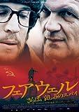 フェアウェル さらば、哀しみのスパイ[DVD]
