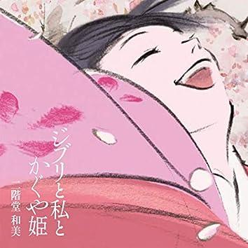 Ghibli, Princess Kaguya and I