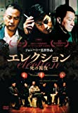 エレクション~死の報復~ [DVD] image
