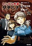 めしばな刑事タチバナ(38)[長考! チョコレート] (TOKUMA COMICS)