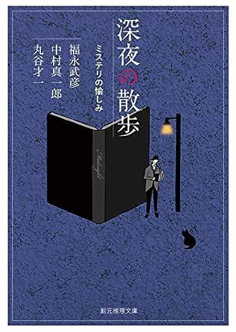 深夜の散歩 (ミステリの愉しみ) (創元推理文庫)