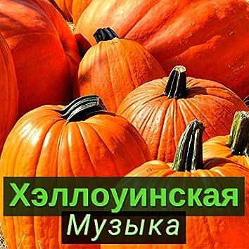 Хэллоуинская Музыка - ужасные звуки для ночи Хэллоуина