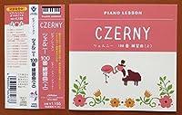 John O'conor - Czerny: Etudes 100 Vol.1 Part 1 Of 2 [Japan CD] VICG-60822 by John O'conor (2013-12-18)