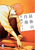愛が神を殺す時 (ショコラコミックス / 本間 アキラ のシリーズ情報を見る