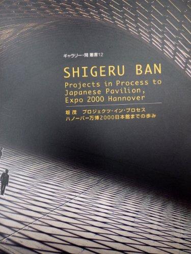 坂茂プロジェクツ・イン・プロセス―ハノーバー万博2000日本館までの歩み (ギャラリー・間叢書)
