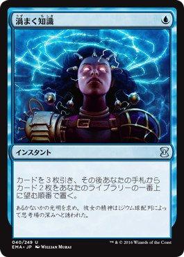 マジックザギャザリング MTG 青 日本語版 渦まく知識/Brainstorm EMA-40 アンコモン