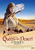 アラビアの女王 愛と宿命の日々[DVD]
