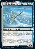 MTG マジック:ザ・ギャザリング 空を放浪するもの、ヨーリオン(レア) イコリア:巨獣の棲処(IKO-232) | 日本語版 伝説のクリーチャー 多色