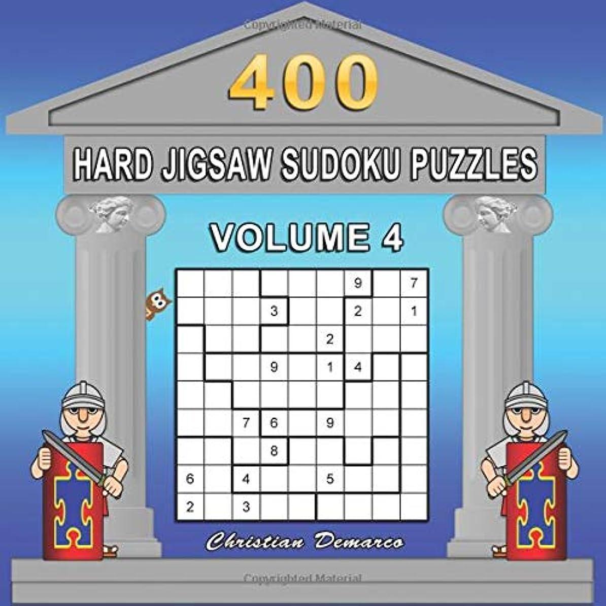 限界凍結400 Hard Jigsaw Sudoku Puzzles Volume 4: Extra Large Book Layout - Only 4 Puzzles per Page