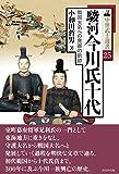 駿河今川氏十代 (中世武士選書25) - 小和田哲男