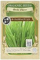 グリーンフィールド ハーブ有機種子 ガーリックチャイブ/ニラ [小袋] A152
