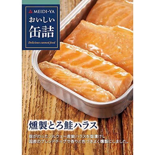 明治屋『おいしい缶詰 燻製とろ鮭ハラス』