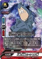 バディファイト 【パラレル】S-UB-C04/0029 人間と妖怪のハーフ ねずみ男【レア】