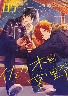佐々木と宮野コミック 1-5巻セット