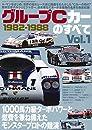 グループC カーのすべて Vol.1 1982-1988