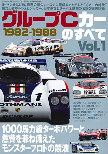 グループC カーのすべて Vol.1 1982-1988 (サンエイムック)