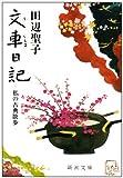 文車日記 (新潮文庫)
