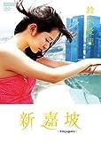 鈴木愛理 新嘉坡[DVD]