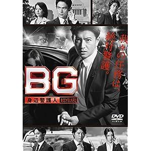 "BG ~身辺警護人~ DVD-BOX"""