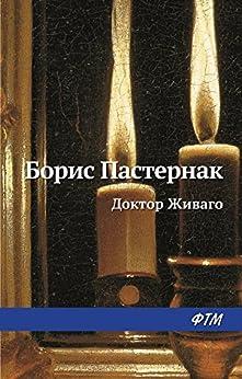 Доктор Живаго (Russian Edition) por [Борис Пастернак]