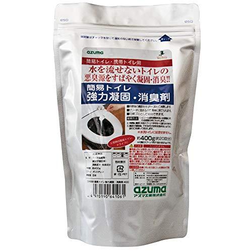 アズマ 消臭剤 簡易トイレ強力凝固・消臭剤400 正味量400g 粉末タイプ 防災・必需品 CH888