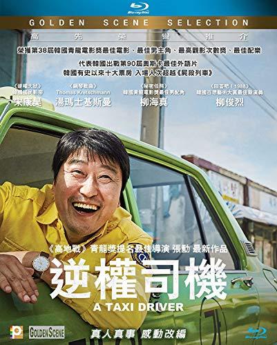 A Taxi Driver (Taeksi Unjeonsa) (2017) [Edizione: Stati Uniti]