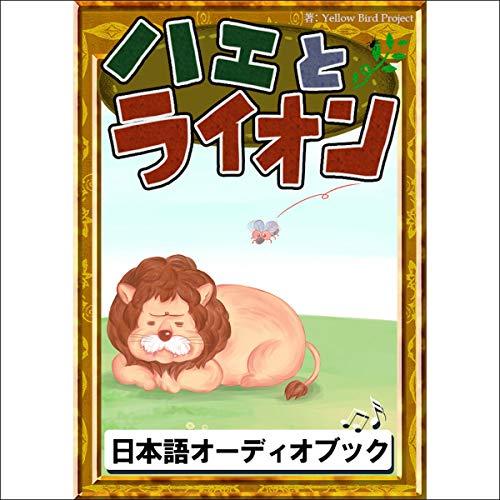 『ハエとライオン』のカバーアート