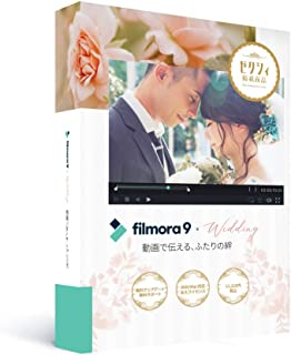 Wondershare Filmora9×Wedding (Mac版) 永久ライセンス パッケージ版