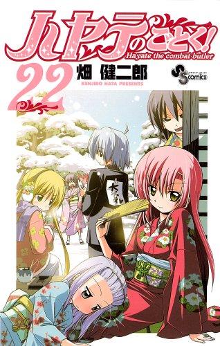 ハヤテのごとく! 22 (少年サンデーコミックス)