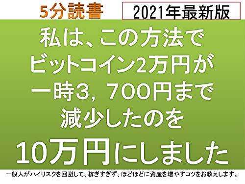 私は、この方法でビットコイン2万円が一時3,700円まで減少したのを10万円にしました 五分読書