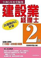 51r4HbwZkzS. SL200  - 建設業経理士検定