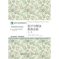 Accounting and Tax Variance Analysis (2nd Edition) 21 centuries high post quality teaching materials Financial Accounting class(Chinese Edition)