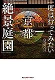 一度は行ってみたい 京都「絶景庭園」 (光文社知恵の森文庫)