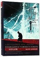 The Shardlake series2:Dark Fire (Chinese Edition)