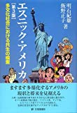 エスニック・アメリカ -- 多文化社会における共生の模索 第3版 (有斐閣選書)