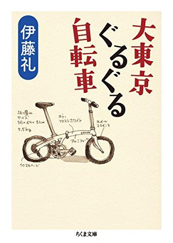 大東京ぐるぐる自転車 (ちくま文庫)