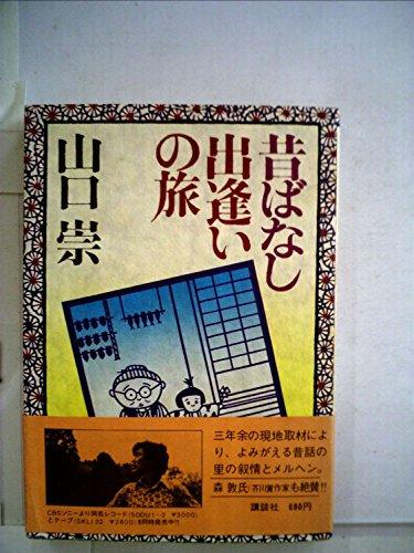 昔ばなし出逢いの旅 (1975年)